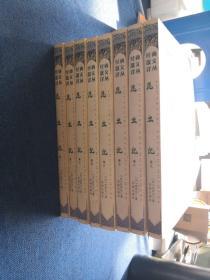 昆虫记 1--4   6--9 花城出版社 八本合售