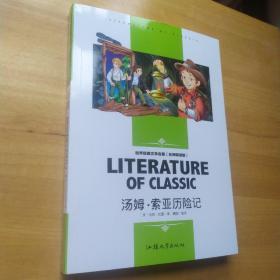 汤姆索亚历险记  学生新课标必读·世界经典文学名著 : 名师精读版 正版书