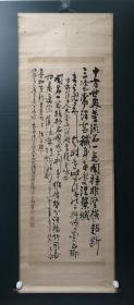 日本回流字画 原装旧裱 762  高僧老书法