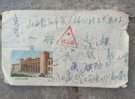 文革左右内蒙古察右前旗寄山西原平军邮封,1枚,盖三角形免费军事邮件戳。大体品相如图。