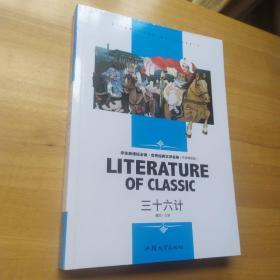 三十六计 学生新课标必读·世界经典文学名著 : 名师精读版 正版书
