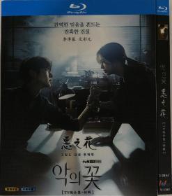 恶之花(导演: 金哲圭)