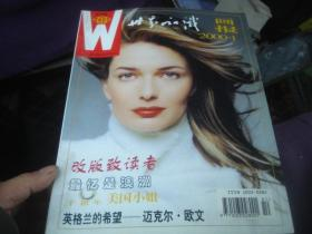 世界知识画报 2000 1-12