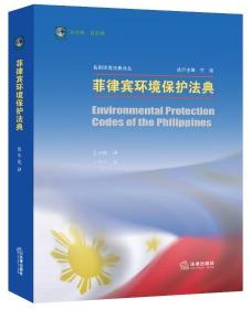 菲律宾环境保护法典