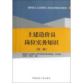 建筑施工企業管理人員崗位資格培訓教材:土建造價員崗位實務知識(第2版)