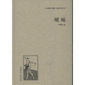 人文阅读与收藏·良友文学丛书:暧昧