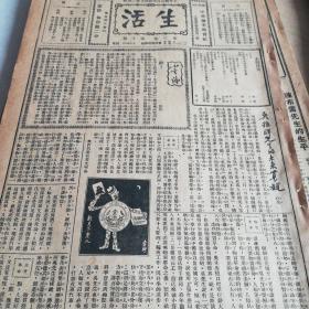 《生活》吴稚晖先生的未来世界观