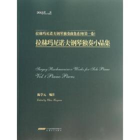 拉赫玛尼诺夫钢琴独奏曲集系列(第1卷):拉赫玛尼诺夫钢琴独奏小品集(2013新版)