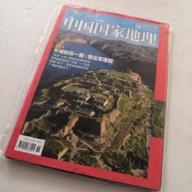中国国家地理2017第8期