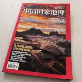 中国国家地理2017第12期