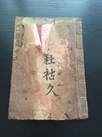 乙未1955年民间纸本,手抄内容:珠算、字书、工尺(神调、西湖调)、空白页、账簿等