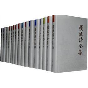 顧毓琇全集(全16卷),,,,