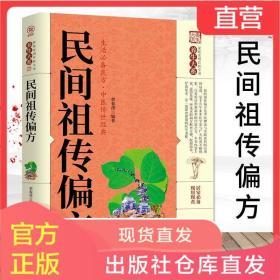 民间祖传偏方民间秘方妙方偏方祖传秘方大全中医养生保健书籍