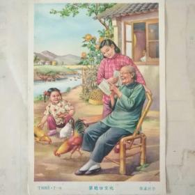 50年代明信片(婆媳学文化)
