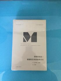 理想国译丛012:罪孽的报应:德国和日本的战争记忆
