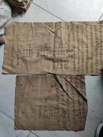 道光同治时期过继单分书,书法好,签字画押 罕见很难得的 风俗民俗文字资料 [强][强][强],