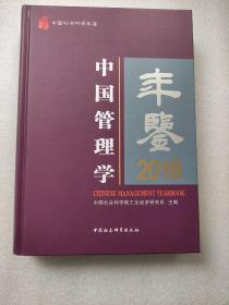中国管理学年鉴·2018