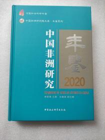 中国非洲研究年鉴.2020