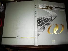 武汉工业百年 2009