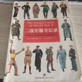二战军服全记录