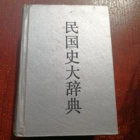 民国史大辞典 1991年一版一印