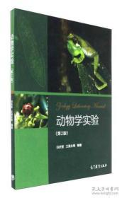 正版动物学实验第二2版白庆笙高等教育出版社9787040471663ac