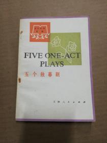 五个独幕剧(英汉对照读物)