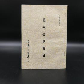 台湾学生书局  严灵峰编《墨子知見書目》