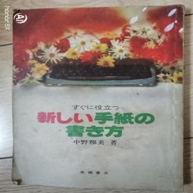 日文原版 写信方法