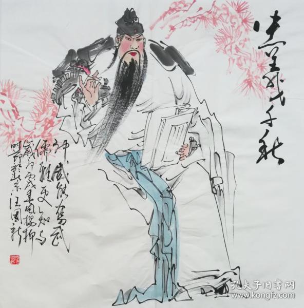 ●【顺丰包邮】【纯手绘】【汪国新】国家一级美术师、手绘四尺斗方人物画(68*68CM) 4买家自鉴.