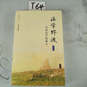 法学野渡(第三版)(法科学生读本1)