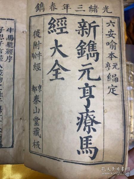 光绪刻。北京木刻。马经。原函原装。六卷。一套全网