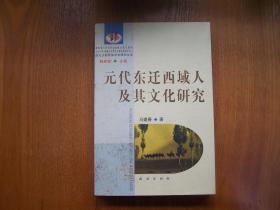 元代东迁西域人及其文化研究