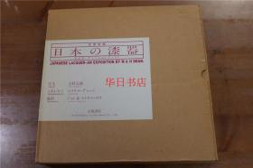 日本的漆器  在英収蔵 日本の漆器   大型本  双盒套  221页   原价2万8000日元  品好包邮
