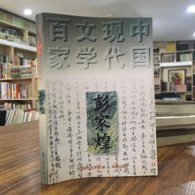 中国现代文学百家 《彭家煌》