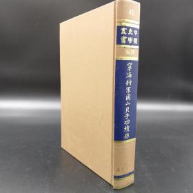 台湾学生书局  (清)闕名《寧海將軍固山貝子功績錄》(精装)