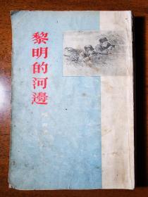不妄不欺斋藏品:峻青1955年签名代表作《黎明的河边》初版初印,封面图陈烟桥、赵延年(诗人黎家健上款之六)