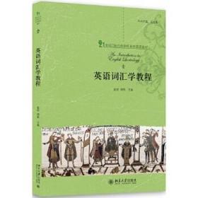 正版新书 英语词汇学教程:21世纪CBI内容依托系列英语教材:本科教