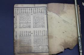 清代卦书《星命万年历》