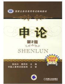 申论 第2版 张迁兴,葛凤华  机械工业出版社 9787111197355
