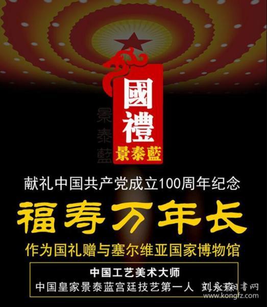 国礼《福寿万年长》景泰蓝(刘永森作)