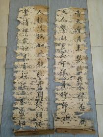清代老书法作品两张合售4(残联)