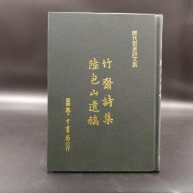 台湾学生书局  (明)王冕等《竹斋诗集  陆包山遗稿》(精装)  绝版