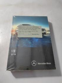 Mercedes-Benz S级用户手册