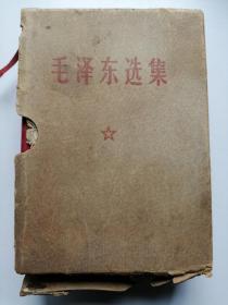 64开红塑皮:毛泽东选集(一卷本)有函套