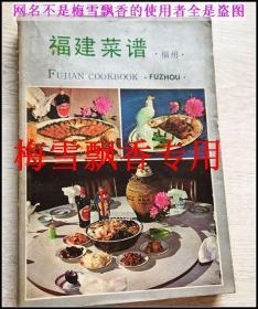 福建菜谱福州