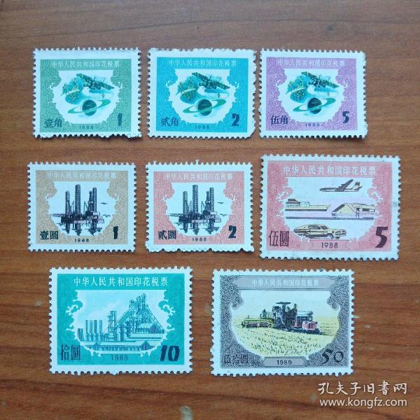 中华人民共和国国印花税票一组.。