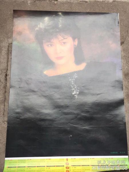 电影明星关之琳1995年历画