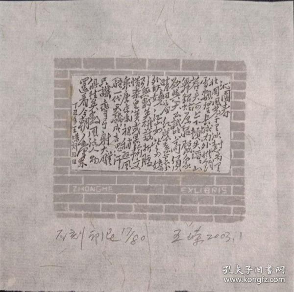 王嵘藏书票    1173