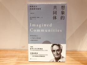 想象的共同体 : 民族主义的起源与散布